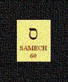 Samech lettera ebraica ESCAPE='HTML'