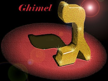 Lettera Ghimel ESCAPE='HTML'
